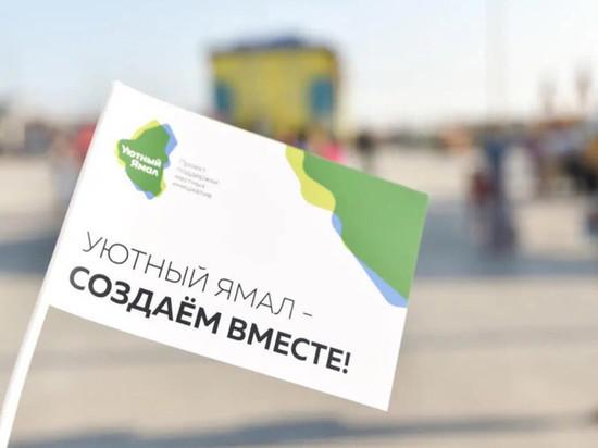 В Салехарде закончился первый этап проекта «Уютный Ямал»