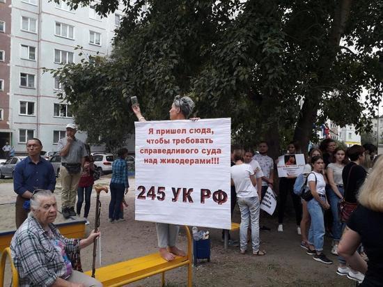 В новосибирском Академгородке прошел пикет против местного живодера