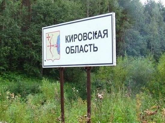 Кировская область будет поставлена в строгие рамки