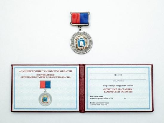 В Тамбовской области наградят почетных наставников