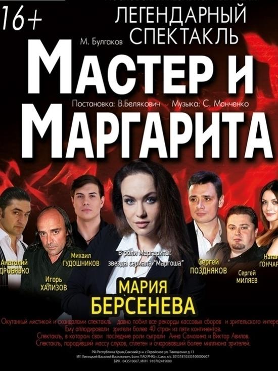 Концертно-театральная афиша Крыма с 22 по 28 августа