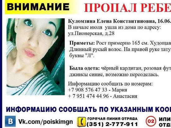 В Магнитогорске пропала 13-летняя девочка