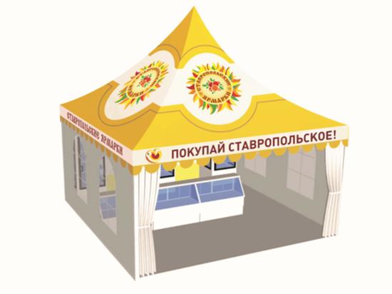 Концепцию оформления ярмарок и выездной торговли утвердили в Ставрополе