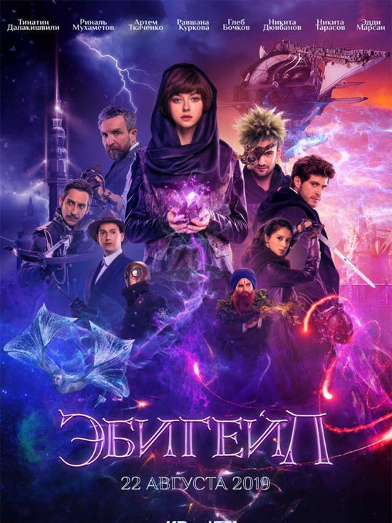 Киноафиша Крыма с 22 по 28 августа
