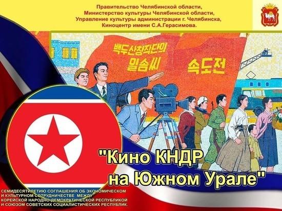 В Челябинске состоится уникальный фестиваль корейских фильмов