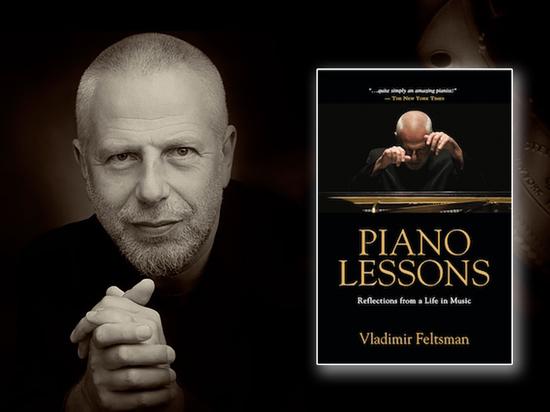 «Уроки фортепиано»: Владимир Фельцман написал книгу