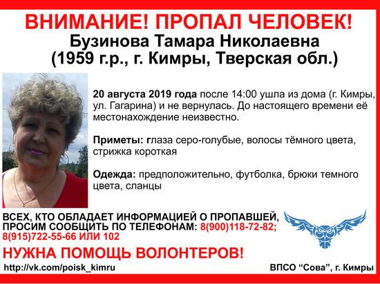 В Кимрском районе Тверской области разыскивается женщина