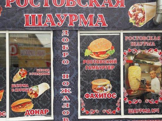 За шаурму с сальмонеллезом заплатят по 20 тысяч рублей