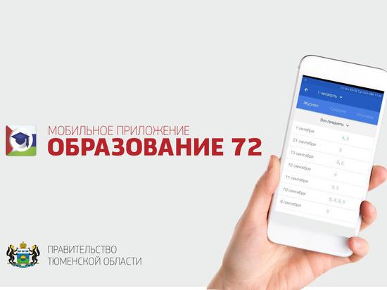 Мобильное приложение «Образование 72» расширяет функционал