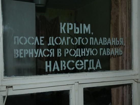 Guardian признала Крым территорией России