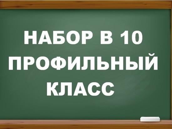 Оренбургского ученика не приняли в профильный класс
