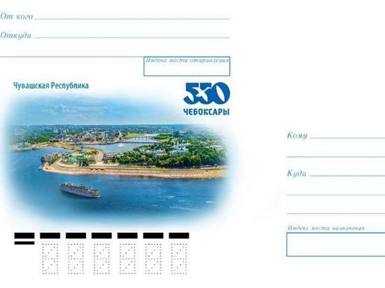 К 550-летию Чебоксар выпущены праздничный штемпель и почтовый конверт