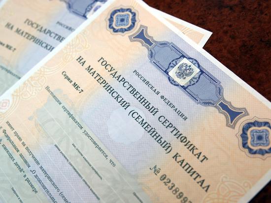 Калмыцкие семьи получили более трех миллионов «материнских» рублей