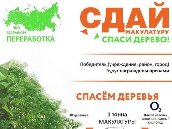 В октябре в Рязанской области пройдет акция по сбору макулатуры