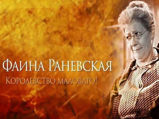 Как президент США Рузвельт оценил талант Фаины Раневской