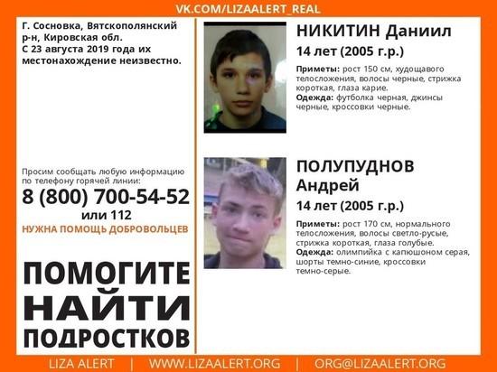 Два подростка пропали в Кировской области