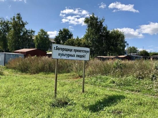 «Богородицк приветствует культурных людей»
