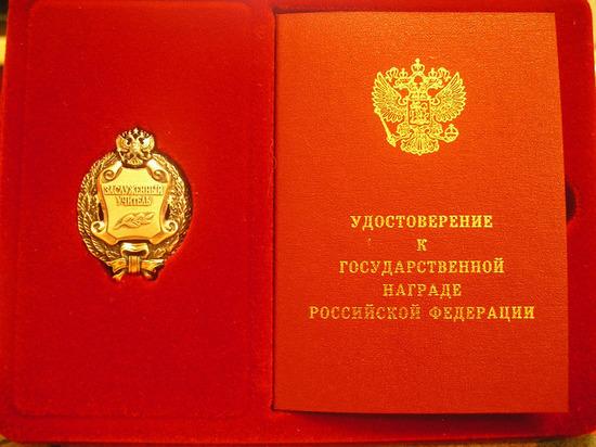 Тамбовчанке присвоили звание «Заслуженный учитель РФ»