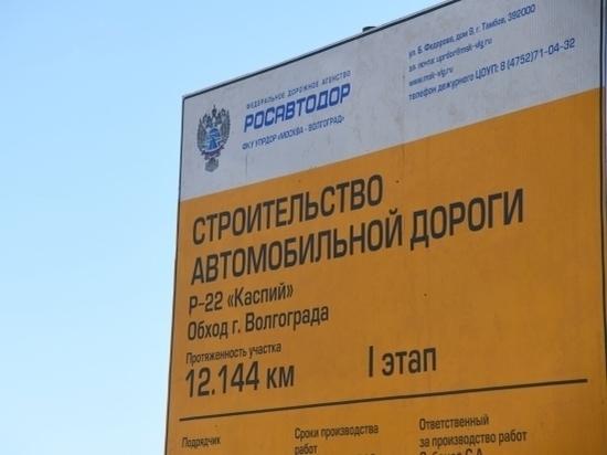 Объездная дорога вокруг Волгограда будет сдана к 2024 году
