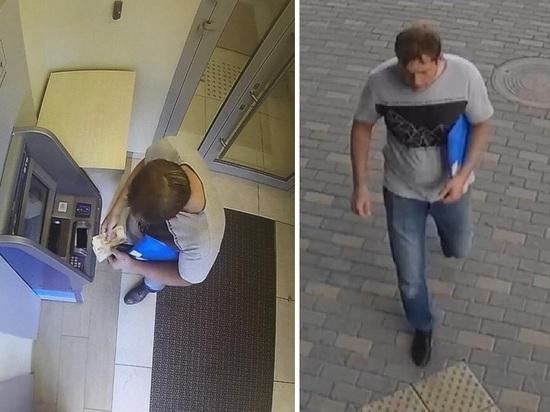 В Новосибирске разыскивают мужчину, забравшего забытые 400 тысяч