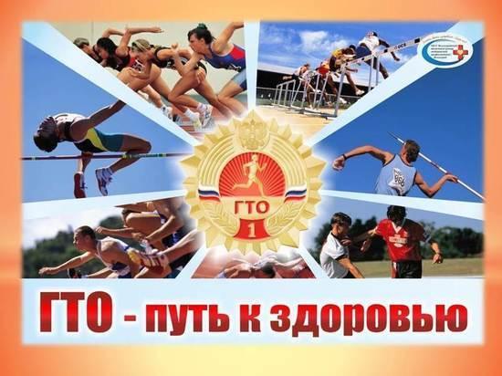 Жителей Ноябрьска приглашают присоединиться к выполнить ГТО