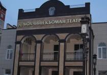 Калмыцкие актеры отправятся на фестиваль в Грозный