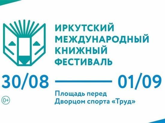 Международный книжный фестиваль стартовал в Иркутске