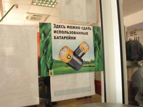 В МФЦ Ярославля теперь можно сдать старые батарейки
