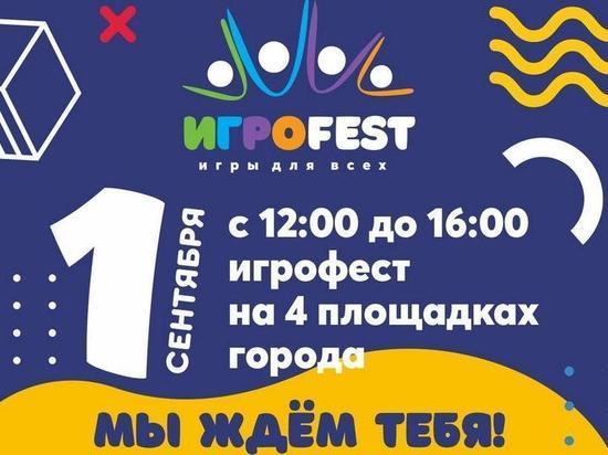 Тюменцев приглашают принять участие в фестивале игр