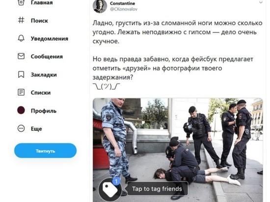 Суд отказал дизайнеру, которому сломали ногу при задержании в Москве