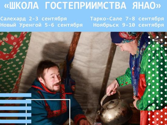 Работники ресторанов и гостиниц Ямала пройдут «Школу гостеприимства»