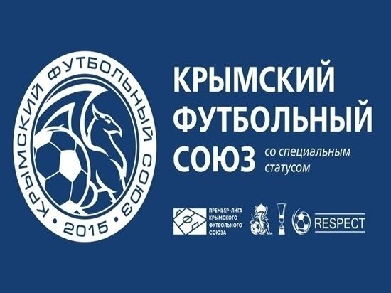 Футбол в Крыму: