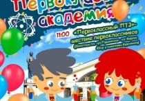 На площади Кирова в Петрозаводске открывается «Первоклассная академия»
