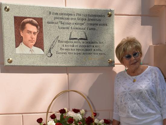 Андрею Дементьеву открыли мемориальную доску в Ессентуках