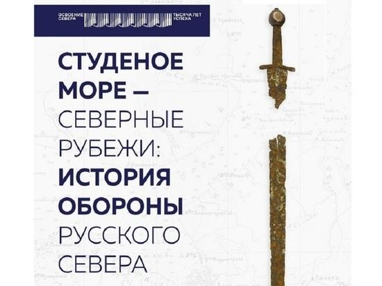 В Архангельске открылась выставка, посвящённая северному форпосту обороны России