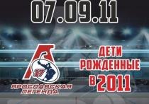 В Ярославле пройдет матч памяти «Локомотива»