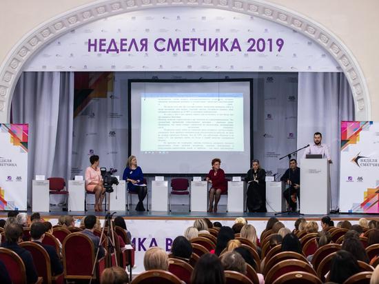 Событие, ставшее традицией, – «Неделя сметчика на Урале»