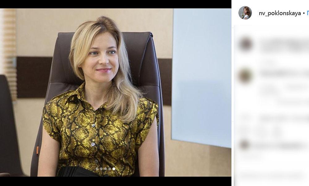 Наталья Поклонская развелась с мужем: последние фото пары