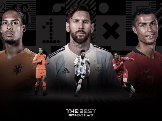 Месси, Роналду и ван Дейк вошли в тройку лучших игроков мира по версии ФИФА