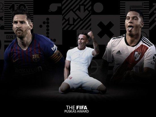 ФИФА выбрала три самых красивых гола сезона