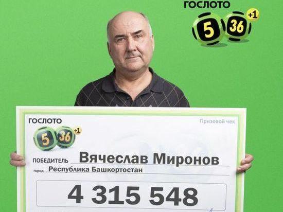 Житель Башкирии выиграл в лотерею 4,3 млн рублей