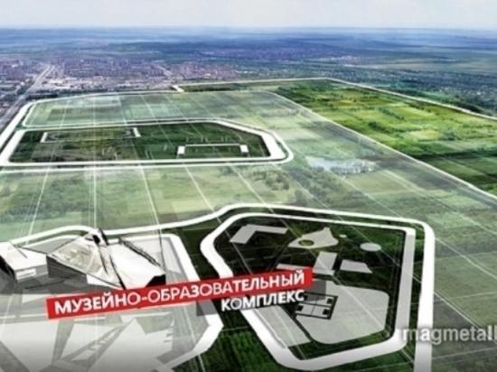В Магнитогорске появится музейно-образовательный комплекс
