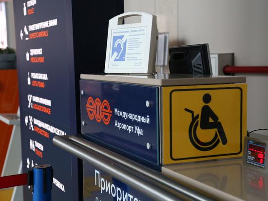 Аэропорт «Уфа» совершенствует работу с пассажирами с ограниченными возможностями