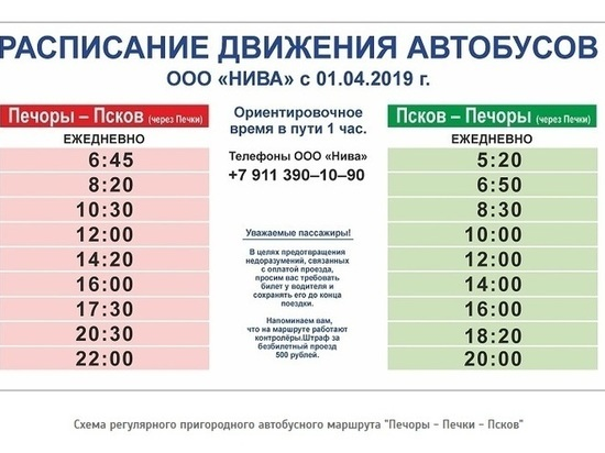 Комитет по транспорту и дорожному хозяйству Псковской области ответил на запрос «МК» по обслуживанию маршрута Псков-Печоры через Печки, после чего автобусы стали ходить строго по расписанию
