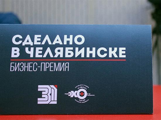 «Челябинское эхо» завершает прием заявок на соискание бизнес-премии «Сделано в Челябинске»