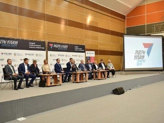 В Краснодаре стартовал прием заявок на конкурс «Лидеры Кубани — движение вверх!»