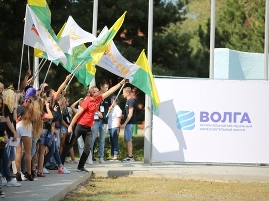 В Волгограде стартовал молодежный форум «Волга»