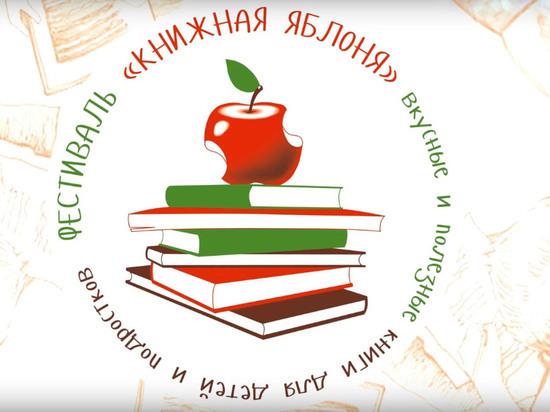 «Книжная яблоня» угостит псковичей плодами современной отечественной литературы для детей