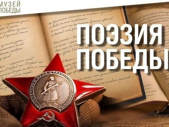 7 сентября в Музее Победы в Москве наградят финалистов конкурса «Поэзия Победы» имени Андрея Дементьева