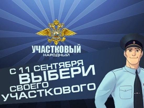 В Воронежской области выберут лучшего участкового